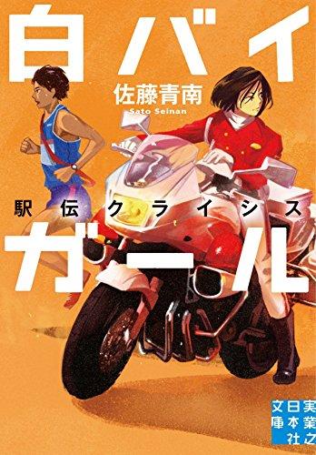 白バイガール 駅伝クライシス (実業之日本社文庫)