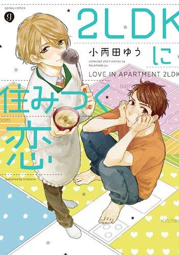 2LDKに住みつく恋 (IDコミックス gateauコミックス)