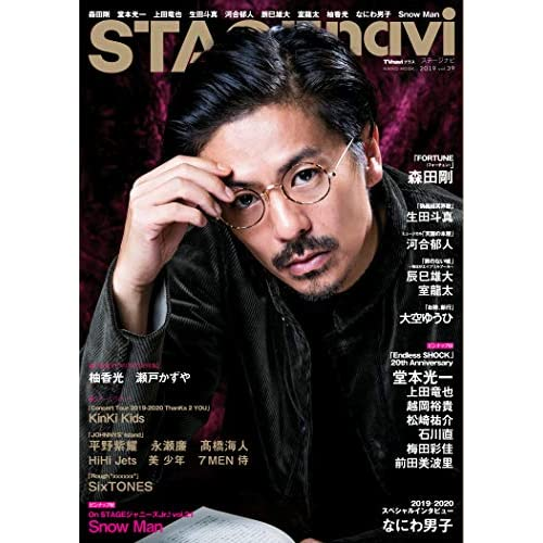 STAGE navi Vol.39 表紙画像