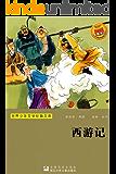 西游记 (世界少年文学经典文库)
