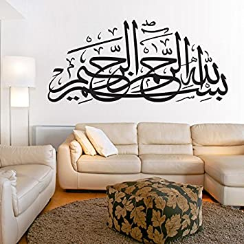 Islamic Wall Stickers Bismillah Islamic Art Decals Islamic Bismillah Murals