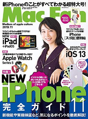 Mac Fan 2019年11月号 表紙画像