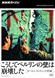 NHKスペシャル / こうしてベルリンの壁は崩壊した ヨーロッパピクニック計画 DVD