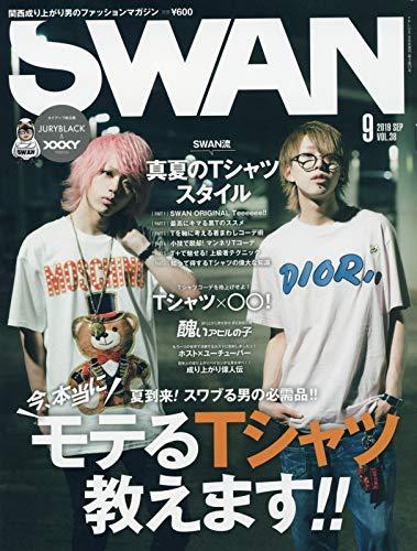 SWAN 最新号 表紙画像