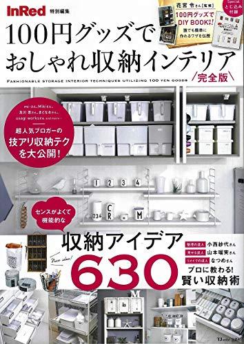 InRed インテリア BOOK 最新号 表紙画像