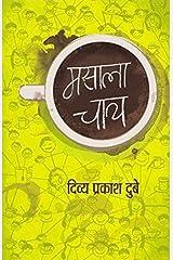 Masala Chay  (Hindi) Kindle Edition