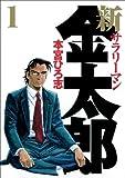 New Salaryman Kintaro 1 (Young Jump Comics) (2009) ISBN: 4088777018 [Japanese Import]