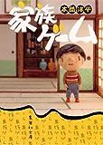 家族ゲーム (集英社文庫)