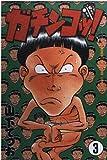 ガチンコッ! 3 (少年マガジンコミックス)