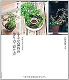 だれでもできる 小さな盆栽の作り方・育て方
