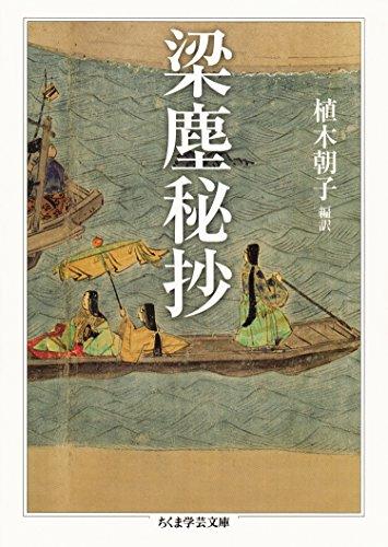 梁塵秘抄 (ちくま学芸文庫)