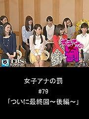 女子アナの罰 #79「ついに最終回〜後編〜」