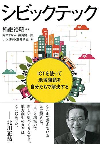 シビックテック: ICTを使って地域課題を自分たちで解決する