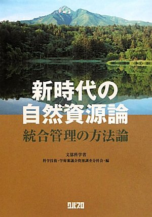 Download Methodology of integrated management - theory of natural resources in the new era (2010) ISBN: 4878051124 [Japanese Import] ebook