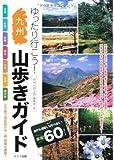 九州山歩きガイド ゆったり行こう!