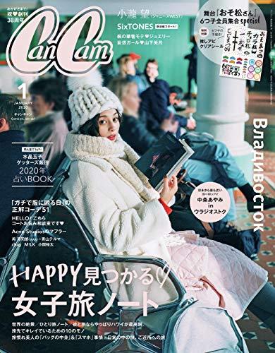 CanCam 2020年1月号 表紙画像