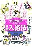 女子力UPのための最新入浴法