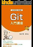 ノンプログラマーのための Git入門 (ともすた)