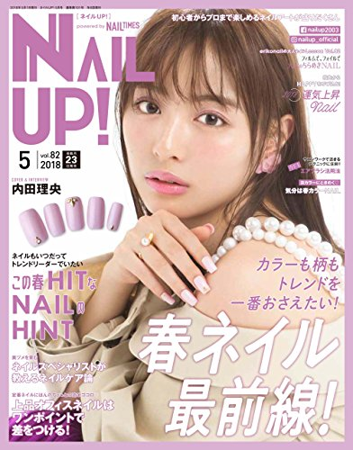 NAIL UP! 2018年5月号 大きい表紙画像