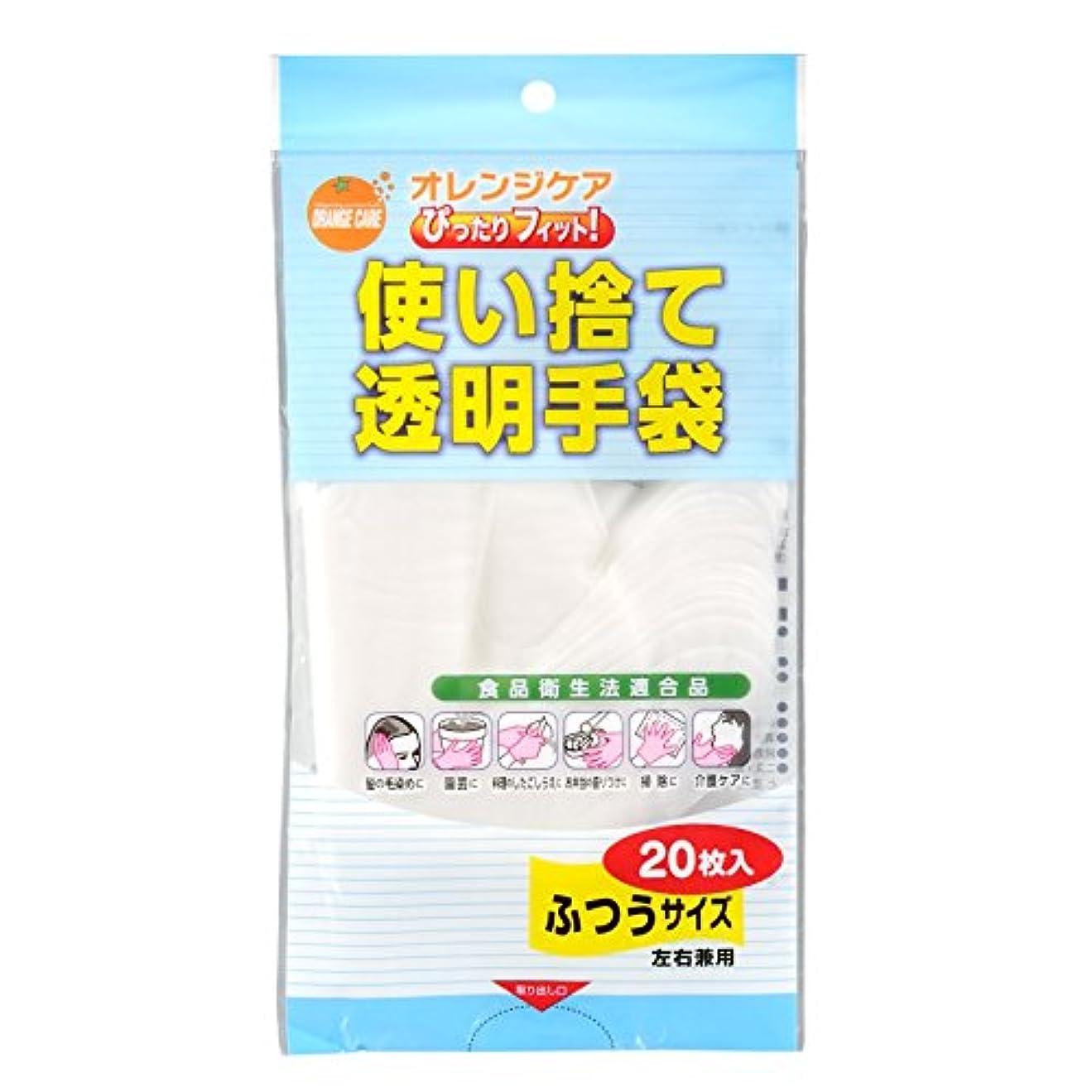 戦う良心的規則性オレンジケア 使い捨て透明手袋 ふつうサイズ 20枚入