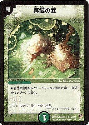 デュエルマスターズ/DM-05/35/U/再誕の森