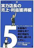 実力店長の売上・利益獲得編 (誰もが認める実力店長シリーズ)