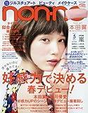 non・no(ノンノ) 2017年 05 月号 [雑誌]