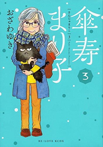 傘寿まり子(3) (KCデラックス BE LOVE)