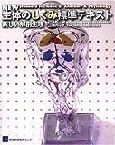 img - for New seitai no shikumi hyo  jun tekisuto = New standard textbook of anatomy & physiology : Atarashii kaibo   seiri book / textbook / text book