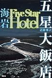 [本]五星大飯店 Five Star Hotel 【下】
