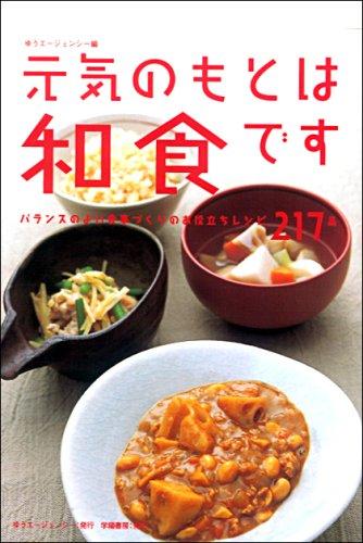 元気のもとは和食です―バランスのよい食事づくりのお役立ちレシピ217品