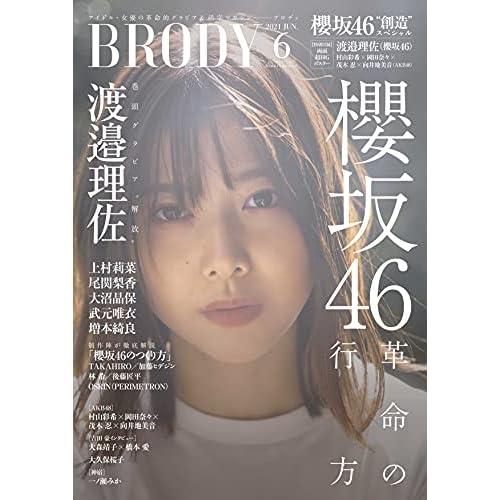 BRODY 2021年 6月号 表紙画像