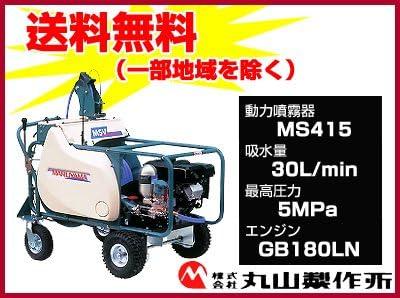 丸山 自走セット動噴 MSV415L【ライトホース10mm×130m付】【噴霧器 噴霧機】