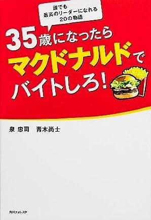 角川フォレスタ  35歳になったらマクドナルドでバイトしろ!