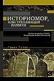 img - for Istoriomor, ili Trepanatsiya pamyati. Bitvy za pravdu o GULAGe, deportatsiyah, voyne i Holokoste book / textbook / text book