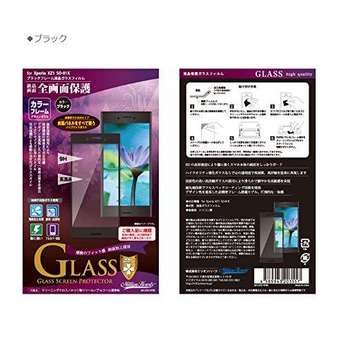 階層最初に枕XperiaXZ1 全面保護フレームガラスフィルム ブラック MH-SO01KFBK