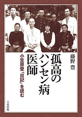 孤高のハンセン病医師――小笠原登「日記」を読む