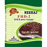 FHD2-Foundation Course in Hindi-2
