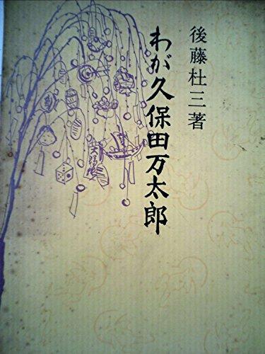 わが久保田万太郎―枯野はも縁の下までつゞきをり (1973年) (青蛙選書)