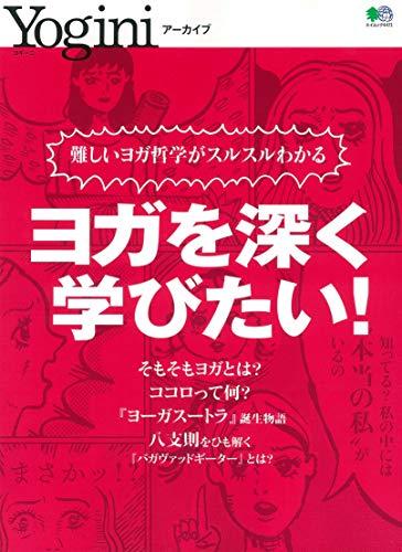 Yogini アーカイブ 最新号 表紙画像
