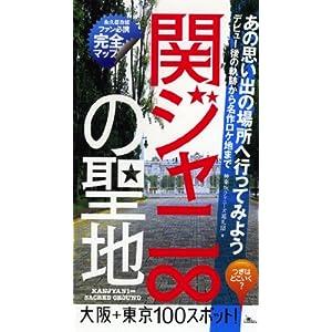『関ジャニ∞の聖地―ファン必携の完全マップ』