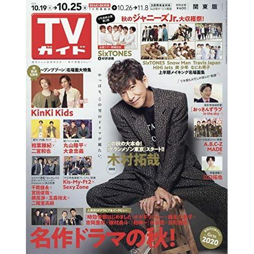 週刊TVガイド 2019年 10/25号 表紙画像