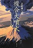 新装版 複合大噴火 (文春文庫)