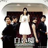 [CD]韓国ドラマ「白い嘘」オリジナルサウンドトラック