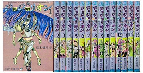ジョジョリオンコミック1-15巻セット