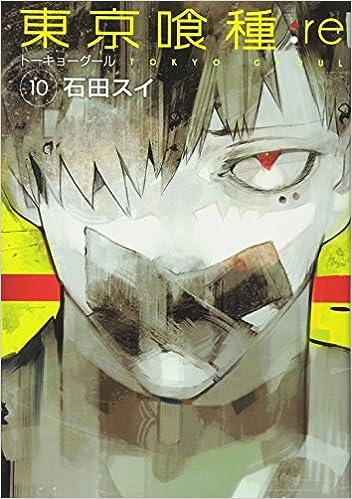 東京喰種トーキョーグール:re 10 (ヤングジャンプコミックス) | 石田 スイ |本 | 通販 | Amazon