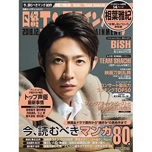 日経エンタテインメント 2018年12月号 表紙画像