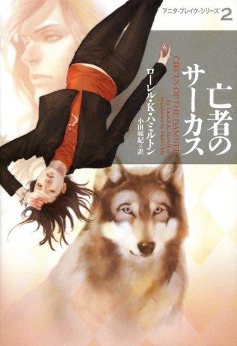 亡者のサーカス―アニタ・ブレイク・シリーズ〈2〉 (ヴィレッジブックス)