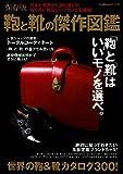 鞄と靴の傑作図鑑―「鞄」と「靴」はいいモノを選べ。 (Gakken Mook)