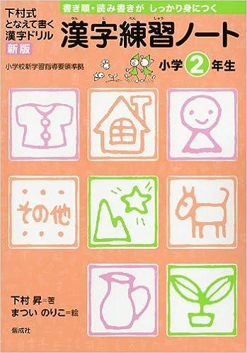 漢字練習ノート 小学2年生 下村式 となえて書く 漢字ドリル 新版